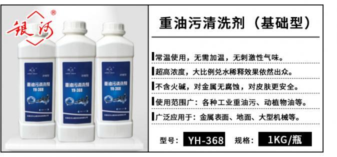 YH-368 重油污冠军体育|客户端(基础型) 1kg