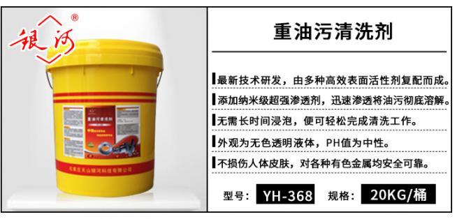 YH-368 重油污冠军体育|客户端 20kg