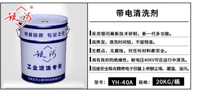 YH-40A 带电清洗剂 20kg