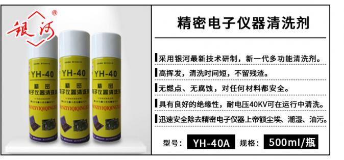 YH-40 精密电子仪器清洗剂 500ml