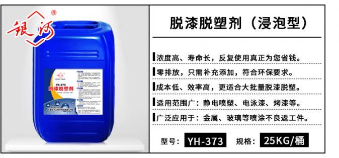 YH-373 脱漆脱塑剂(浸泡型) 25kg