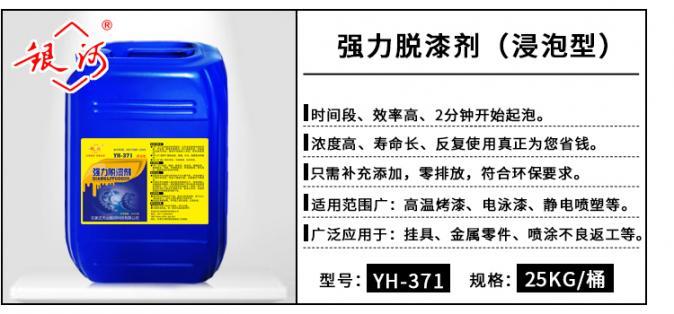 YH-371 强力脱漆剂(浸泡型) 25kg