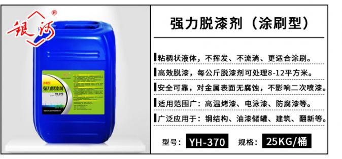 YH-370 强力脱漆剂(涂刷型) 25kg