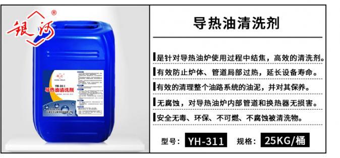 YH-311 导热油冠军体育|客户端 25kg