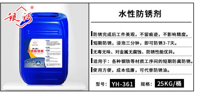 YH-361 水性防锈剂 25KG