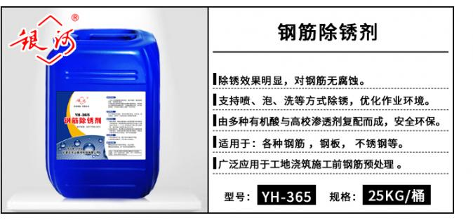 YH-365 钢筋除锈剂 25KG