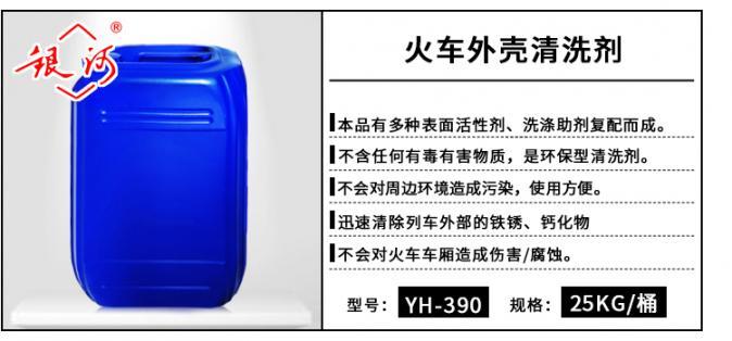 YH-390 火车外壳冠军体育|客户端 25kg