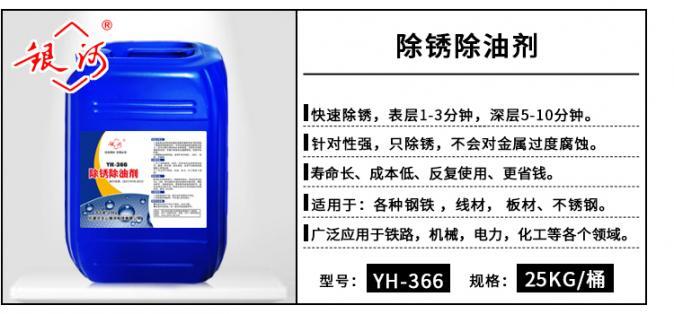 YH-366 除锈除油剂 25kg