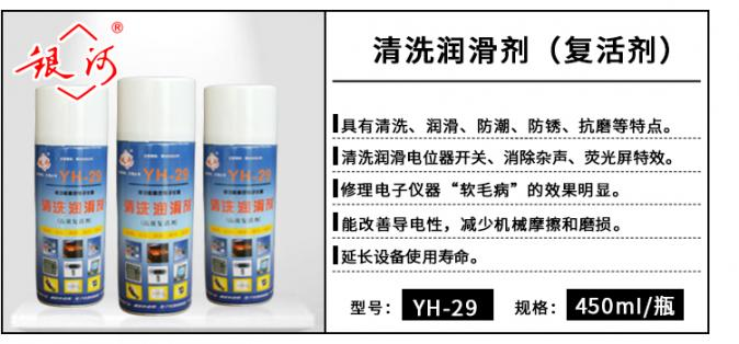 YH-29 清洗润滑剂 450ml
