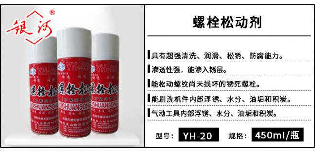 YH-20 螺栓松动剂 450ml